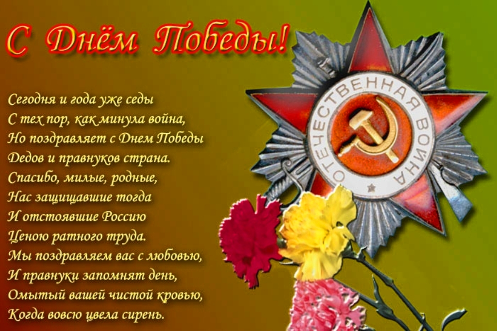Открытки с 9 мая с поздравлением